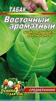 Тютюн Східний аромат пакет 0,1 грам насіння