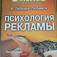 Психология рекламы Лебедев- Любимов А.