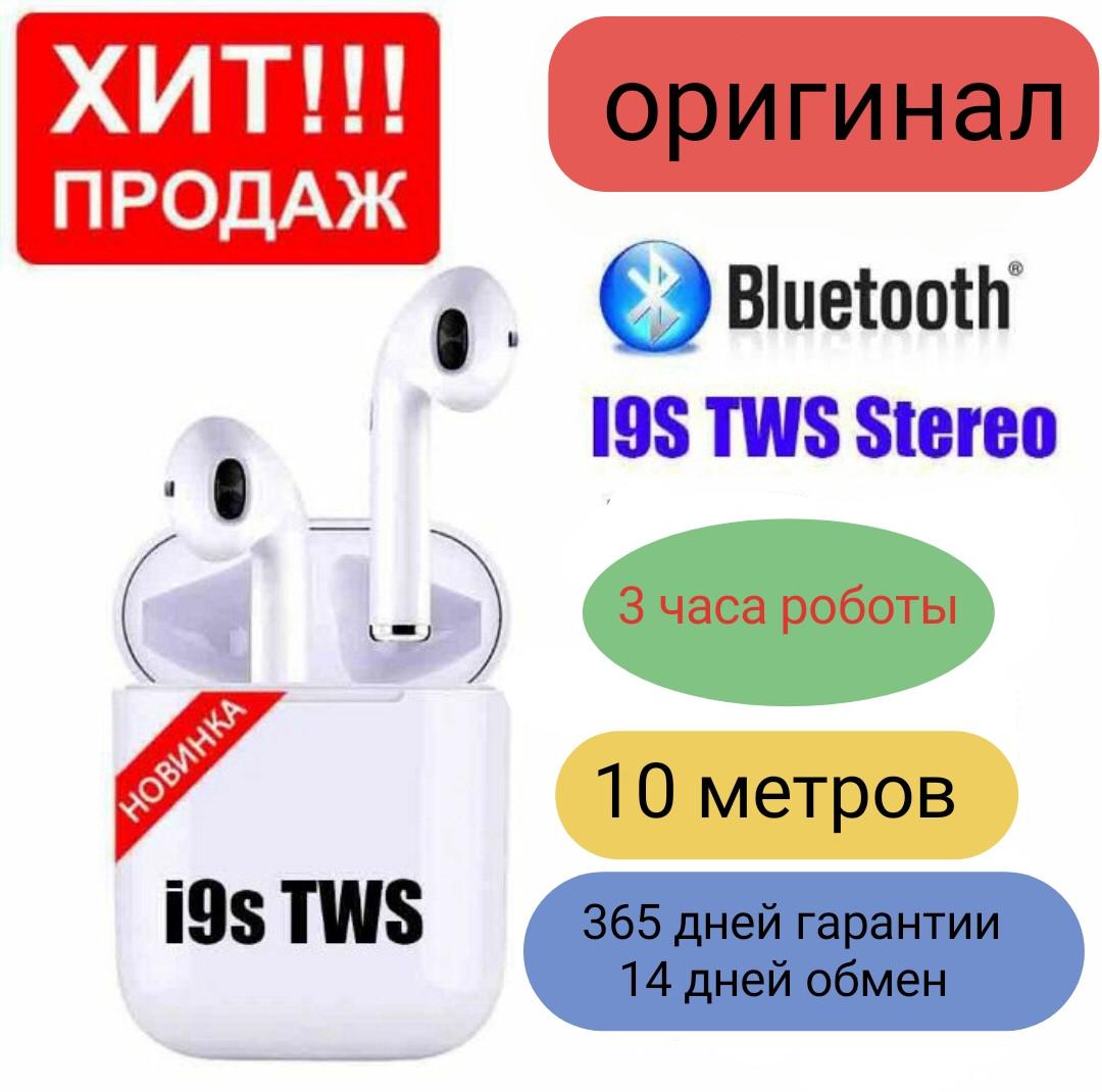 I9S TWS V5.0 - беспроводные Bluetooth наушники вкладыши в боксе + ЧЕХОЛ + КАРАБИН   стерео гарнитура