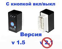 Автосканер Super Mini ELM327 OBD2 Bluetooth v1.5 c кнопкой выключения, чип PICI8F25K80