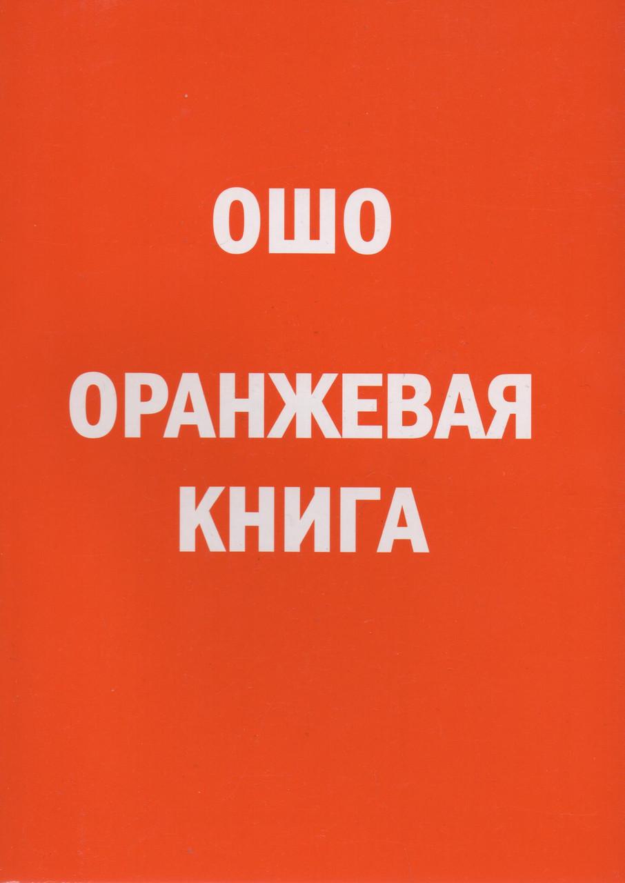 Оранжевая книга. Ошо