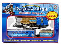 Железная дорога Голубой вагон. 70144