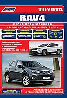 TOYOTA RAV4   Модели 2013-2019 гг.  Руководство по эксплуатации, техническому обслуживанию и ремонту, фото 1