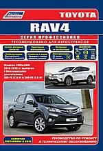 TOYOTA RAV4   Модели 2013-2019 гг.  Руководство по эксплуатации, техническому обслуживанию и ремонту