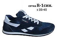 Мужские летние кроссовки Stalker Model -R-1 (сетка+замша) размеры 40 41 42 43 44 45