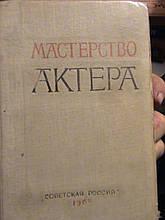 Майстерність актора в термінах і визначеннях К. С. Станіславського. Навчальний посібник для театральних вузів. 1961.