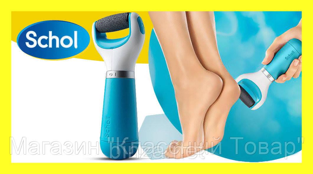 Электрическая роликовая пилка schol Velvet soft!Лучший подарок
