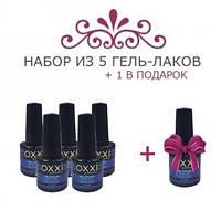 Набор из 5 гель лаков Oxxi + 1 в подарок