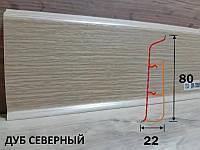 Плинтус ИДЕАЛ СИСТЕМА 80мм дуб северный 213