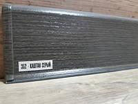 Плинтус ИДЕАЛ СИСТЕМА 80мм каштан серый 352