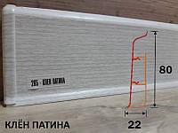 Плинтус ИДЕАЛ СИСТЕМА 80мм клен патина 265