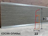 Плинтус ИДЕАЛ СИСТЕМА 80мм сосна оливье 275
