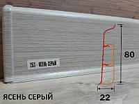 Плинтус ИДЕАЛ СИСТЕМА 80мм ясень серый 253