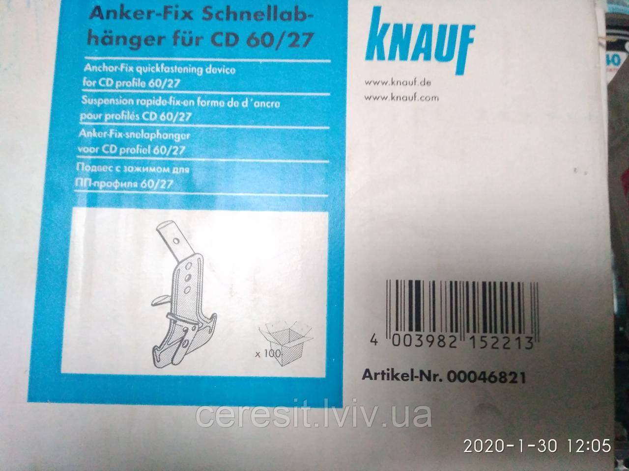 Підвіс швидкого монтажу анкерний Knauf для CD60 профіля