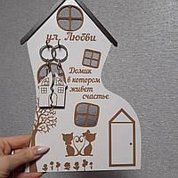 Ключниця+пара брелків у вигляді будиночка. Подарунок до Дня Закоханих