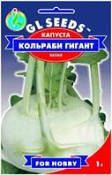Семена капуста Кольраби Гигант белая