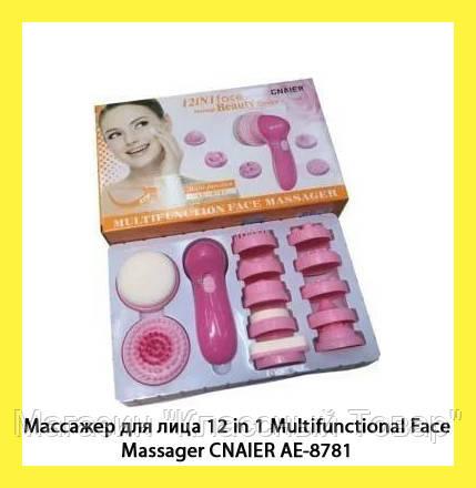 Массажер для лица 12 in 1 Multifunctional Face Massager CNAIER AE-8781! Лучший подарок
