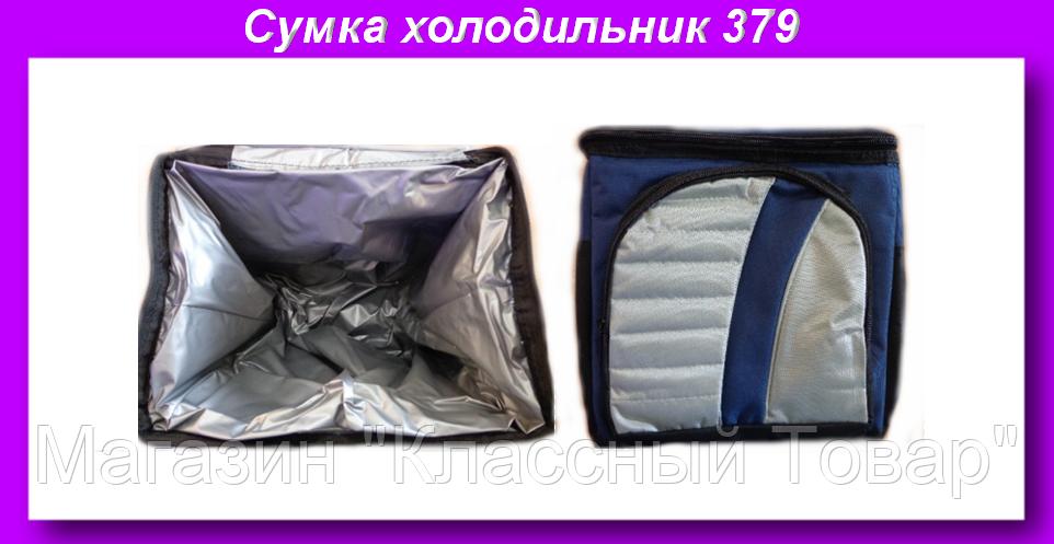 COOLING BAG 379,Сумка холодильник 379!Лучший подарок