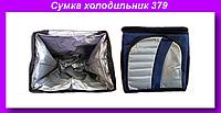 COOLING BAG 379,Сумка холодильник 379!Лучший подарок, фото 1