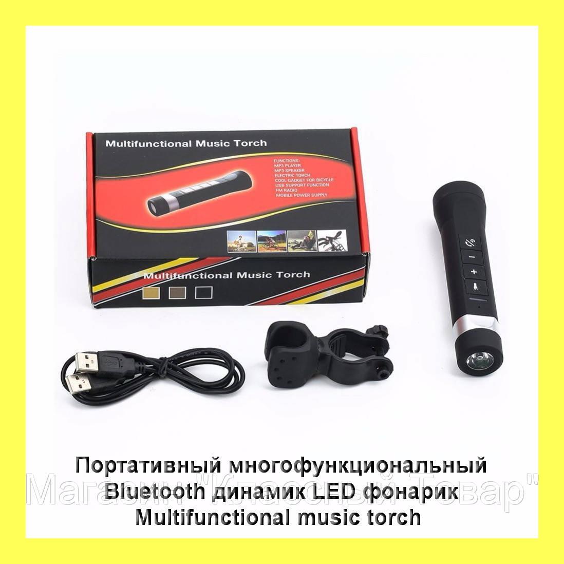 Портативный многофункциональный Bluetooth динамик LED фонарик Multifunctional music torch!Лучший подарок