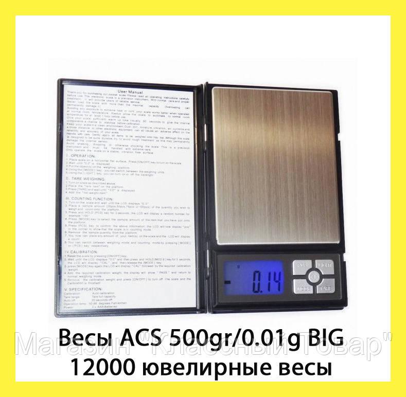 Весы ACS 500gr/0.01g BIG 12000 ювелирные весы!Лучший подарок