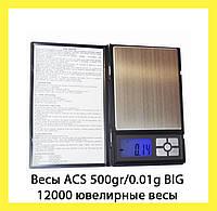 Весы ACS 500gr/0.01g BIG 12000 ювелирные весы!Лучший подарок, фото 1