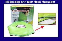 Массажера для шеи Yukai Gifts Neck Massager!Лучший подарок