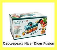 Овощерезка Nicer Dicer Fusion!Лучший подарок, фото 1