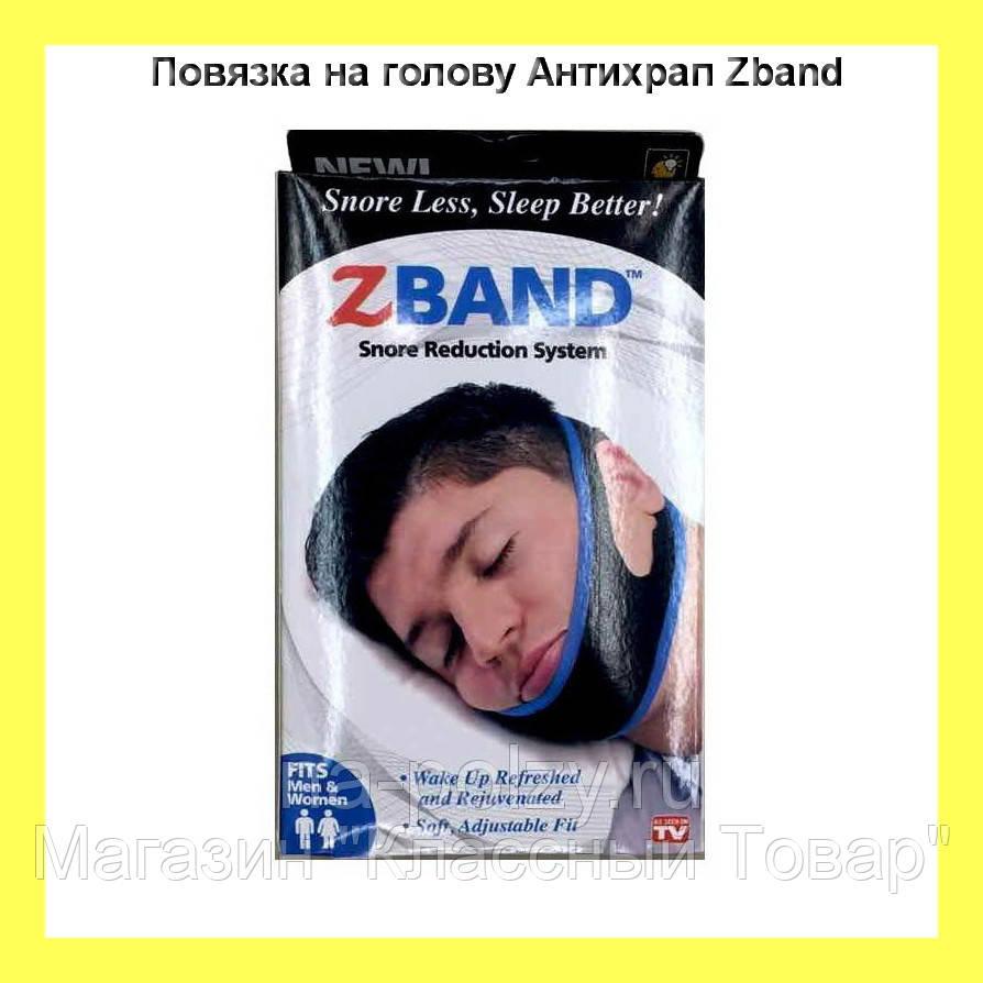 Повязка на голову Антихрап Zband!Лучший подарок