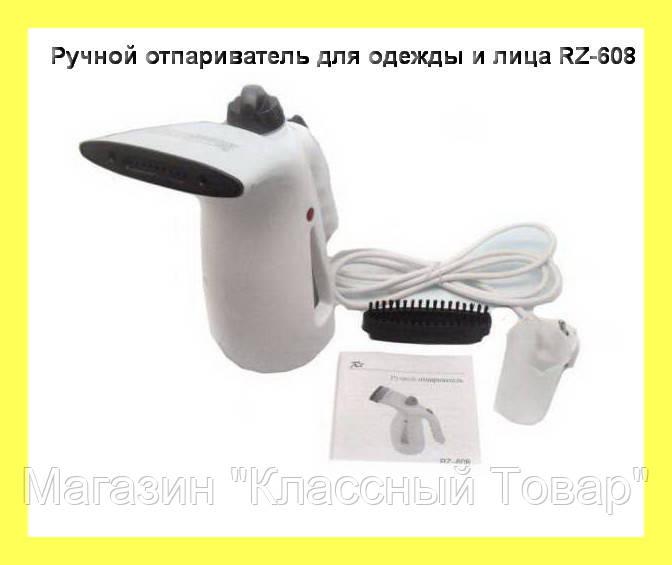 Ручной отпариватель для одежды и лица RZ-608!Лучший подарок
