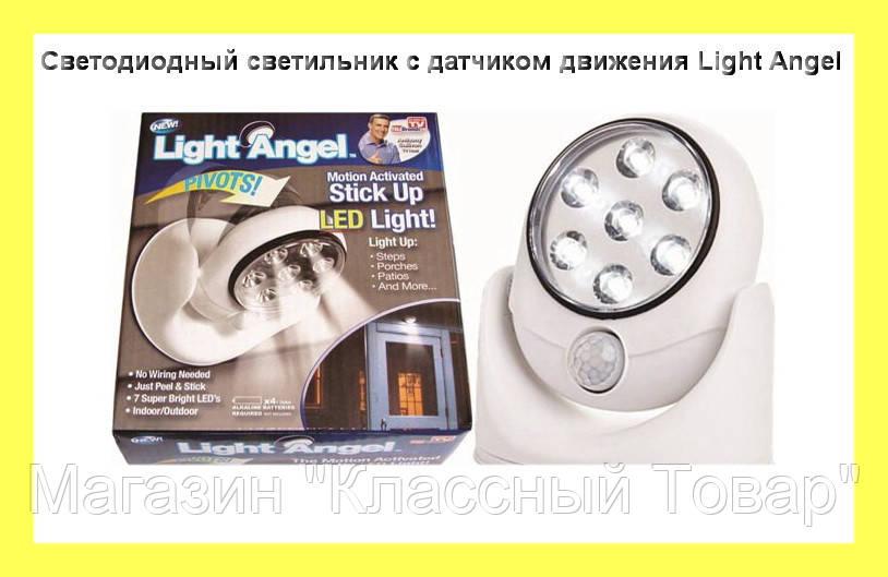 Светодиодный светильник с датчиком движения Light Angel!Лучший подарок