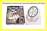 Светодиодный светильник с датчиком движения Light Angel!Лучший подарок, фото 1