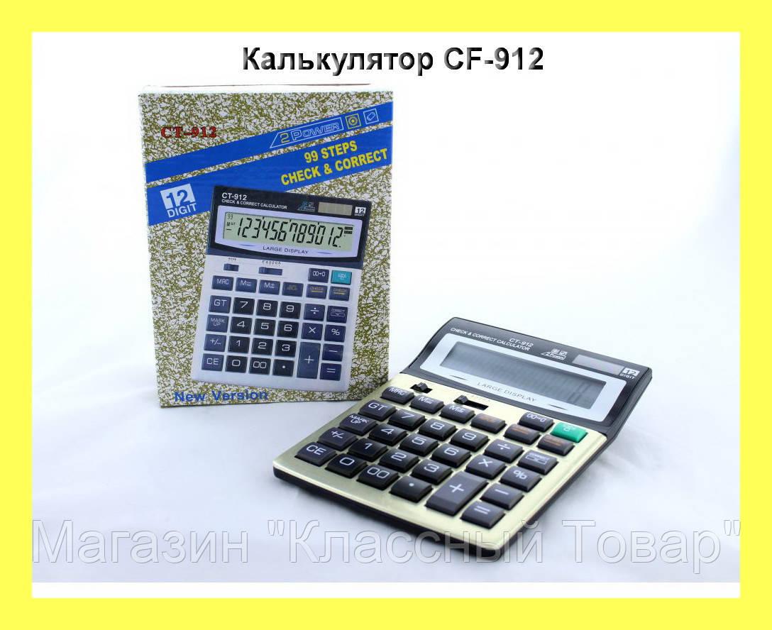 Калькулятор CF-912!Лучший подарок