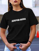 Стильная черная футболка для девушки Девочка - Война оверсайз  (РЕПЛИКА)