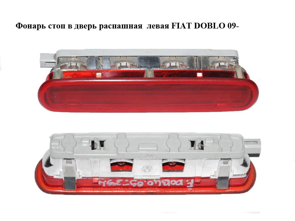 Фонарь стоп в дверь распашная  левая FIAT DOBLO 09-  (ФИАТ ДОБЛО) (518