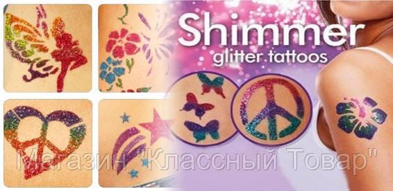 Блеск татуировки Shimmer Glitter Tattoos !Лучший подарок