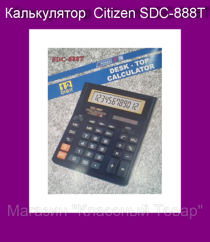 Калькулятор Citizen SDC-888T!Лучший подарок