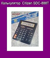 Калькулятор Citizen SDC-888T!Лучший подарок, фото 1