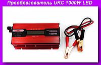 1000W LED,Инвертор UKC,Преобразователь авто! Лучший подарок, фото 1