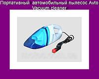 Портативный автомобильный пылесос Avto Vacuum cleaner!Лучший подарок, фото 1