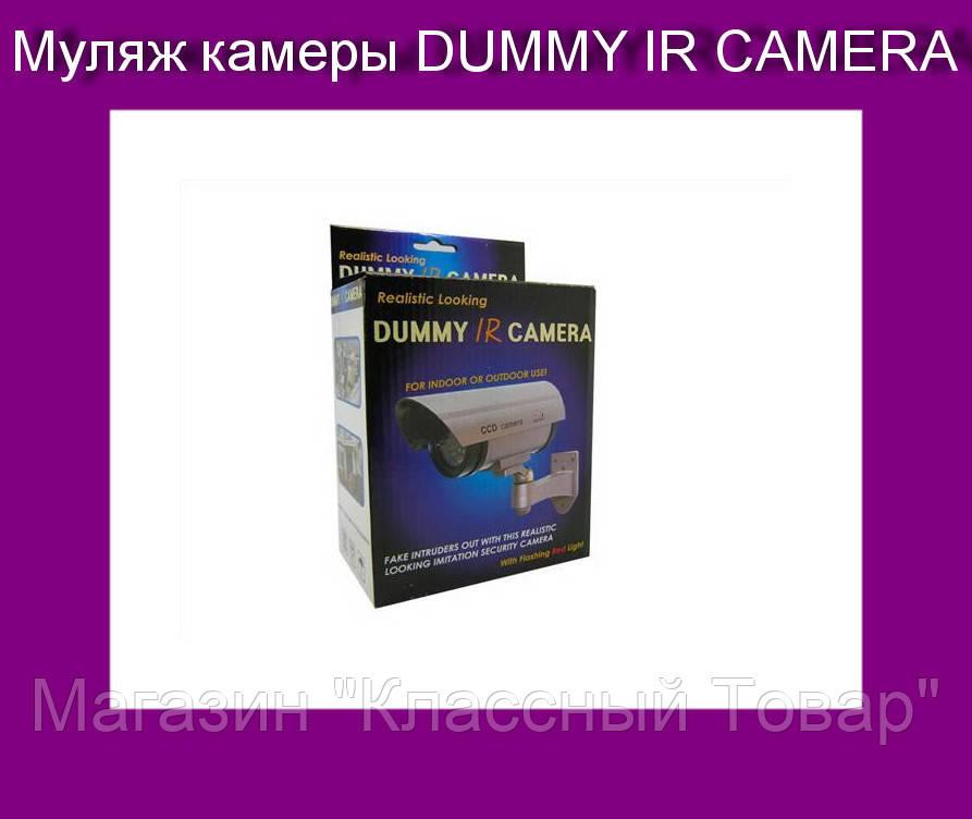 Муляж камеры DUMMY IR CAMERA!Лучший подарок