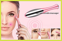 Массажер от морщин вокруг глаз eye anti wrinkle massager!Лучший подарок