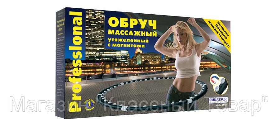 Массажный обруч с магнитами «Massaging Hoop Exerciser»! Лучший подарок