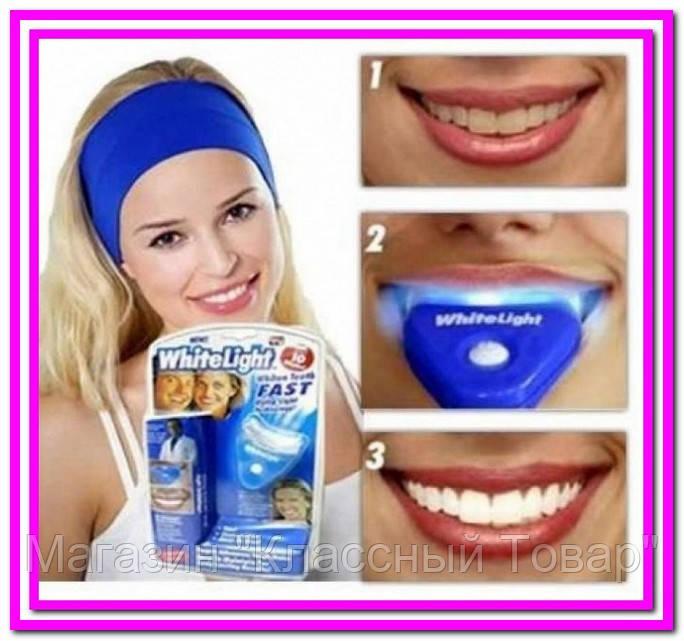 Відбілювання зубів відбілювач White Light 3D!Найкращий подарунок