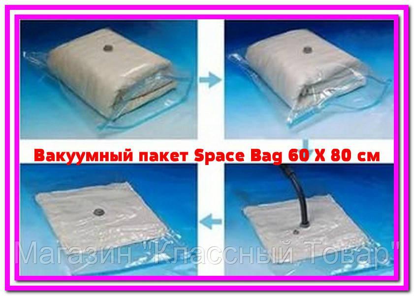 Вакуумный пакет Space Bag 60 Х 80 см!Лучший подарок
