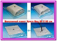 Вакуумный пакет Space Bag 60 Х 80 см!Лучший подарок, фото 1