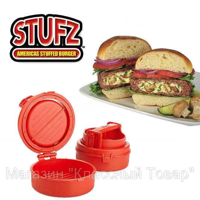 Ручной пресс для приготовления котлет, гамбургеров Stufz Sliders!Лучший подарок