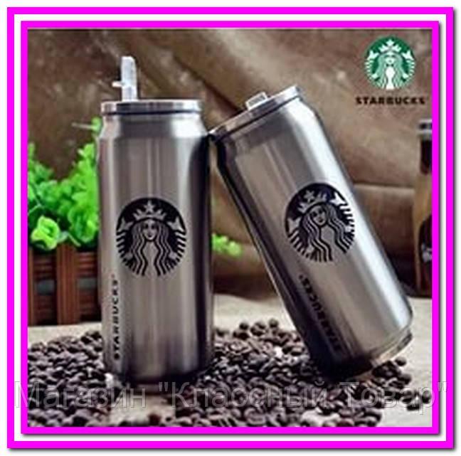 Термокружка Старбакс — Starbucks Coffee 350 мл!Лучший подарок