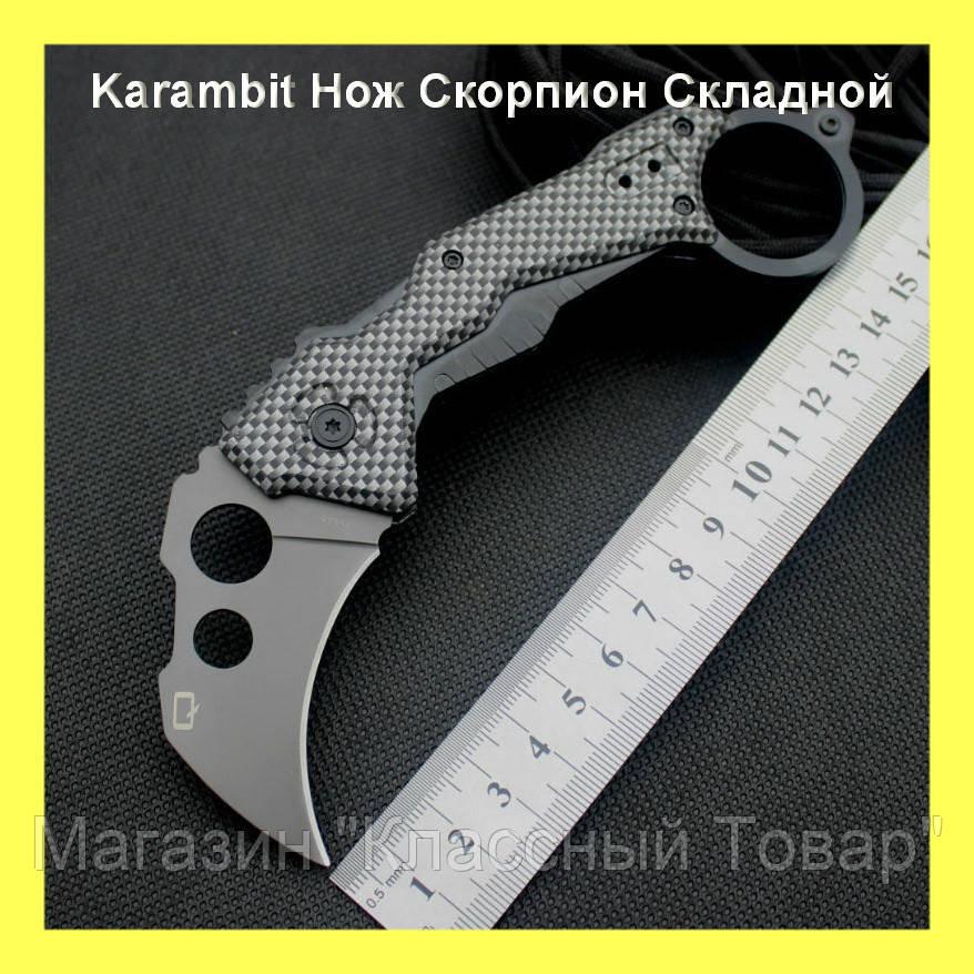 Karambit Нож Скорпион Складной!Лучший подарок
