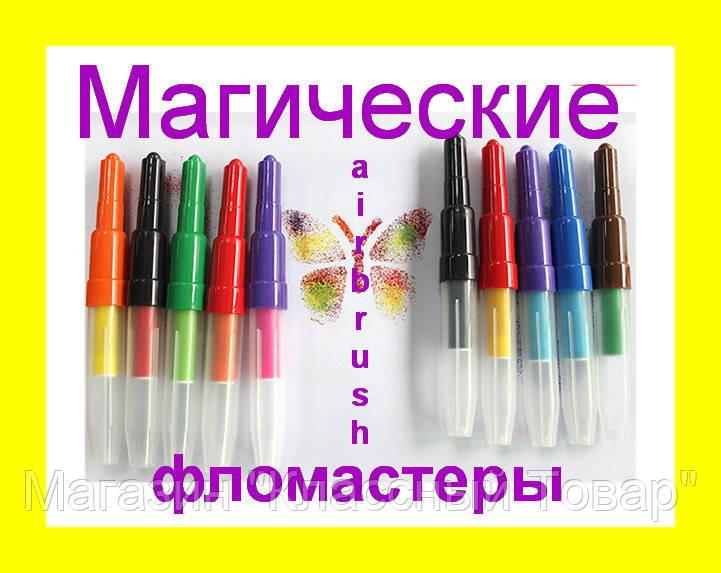 Волшебные фломастеры меняющие цвет Airbrush Magic Pens!Лучший подарок